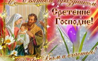 Сретение Господне — стихи, проза, смс