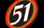 Смс поздравления с днем рождения 51 год