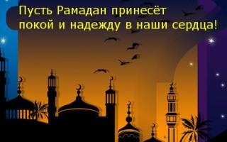 Поздравления на Рамадан 2020 в прозе