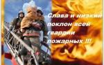 День пожарной охраны 2020 — смс поздравления