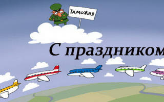 Смс поздравления с днем таможенника РФ 2020