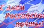 Поздравления с Днем российской почты