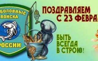 Поздравления с 23 Февраля рыбаку