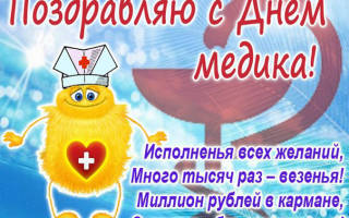 Прикольные поздравления ко Дню медика для подруги