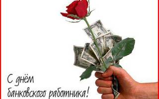 Поздравления с днем банковских работников