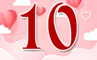 Трогательные поздравление на 10 лет