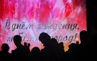 День города в Краснодаре 2020 — смс поздравления