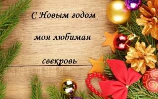 Поздравления с Новым годом свекрови 2020