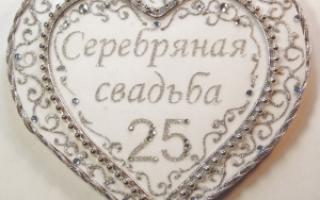 Сценарий к годовщине серебряной свадьбы (25 лет).