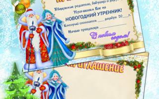 Красивые приглашения на Новый год