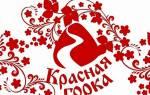 Красная горка (Антипасха, Фомино Воскресенье)
