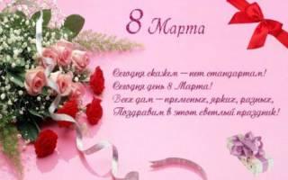 Пожелания к 8 Марта любимой девушке