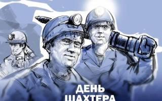 Поздравления с днем шахтера коллегам в прозе
