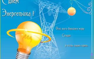 Прикольные поздравления с Днем энергетика