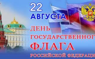 Красивые пожелания с Днем флага России