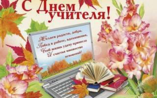 Трогательные поздравления коллегам ко Дню учителя