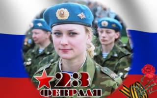 Поздравление военнослужащей женщине с 23 Февраля