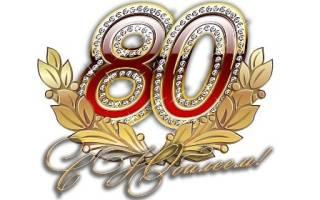 Поздравления с юбилеем 80 лет бабушке