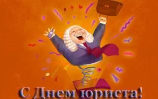 Прикольные поздравления с Днем юриста мужчине