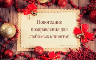 Новогоднее поздравление заказчикам