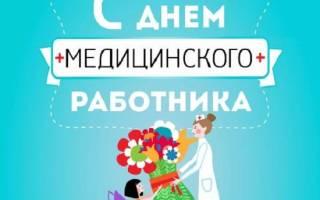 Поздравления с Днем медика в прозе