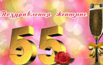 Стихи с юбилеем 55 лет женщине