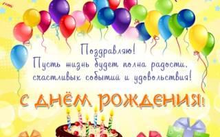 Короткие смс поздравления с днем рождения
