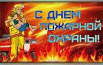 Поздравления на День пожарной охраны 2020 в прозе