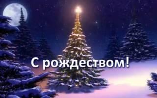 Короткие пожелания на Рождество