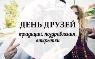 Международный день дружбы 2020 — смс поздравления