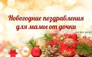 Красивые новогодние стихи маме от дочери