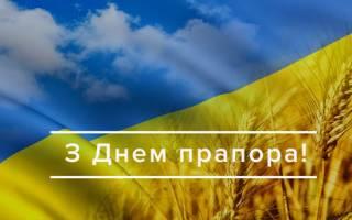 Поздравления с днем флага Украины