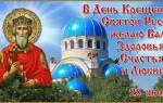 Красивые стихи на День крещения Руси