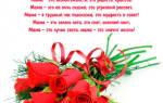 Трогательные поздравления ко Дню матери женщине