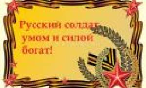 Сценарии ко Дню защитника Отечества ★ (23 февраля)