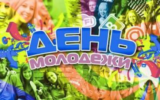 Когда день молодежи в России 2020 — 27 июня