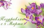 Поздравления с 8 Марта Наташе — стихи, проза, смс