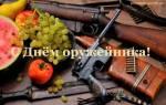 Поздравления на День оружейника в прозе
