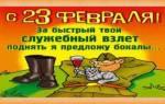 Смешные тосты на 23 февраля мужчинам