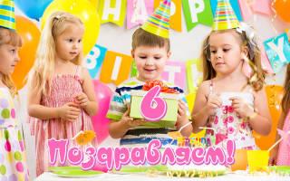 Поздравления с днем рождения 6 лет мальчику, сыну