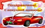 Поздравление с покупкой машины в прозе