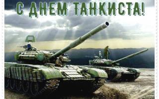 День танкиста 2020, поздравления танкисту в прозе