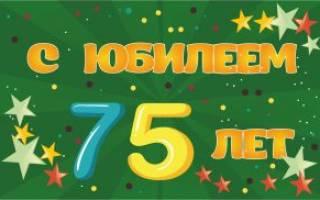 Юбилей 75 лет. Поздравления с юбилеем 75 лет