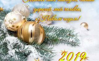 Поздравление с Новым годом маме и папе от дочки/сына