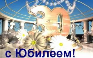 Стихи и поздравления с 30-летием