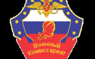 Поздравления сотрудникам военных комиссариатов