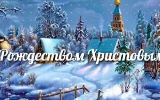 Стихи с наступающим Рождеством 2020