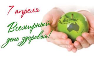 Стихи со Всемирным днем здоровья