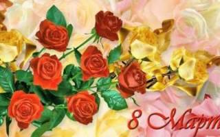Красивые пожелания с 8 Марта маме и бабушке