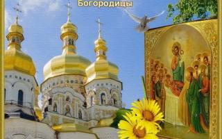 Успение Пресвятой Богородицы — смс поздравления